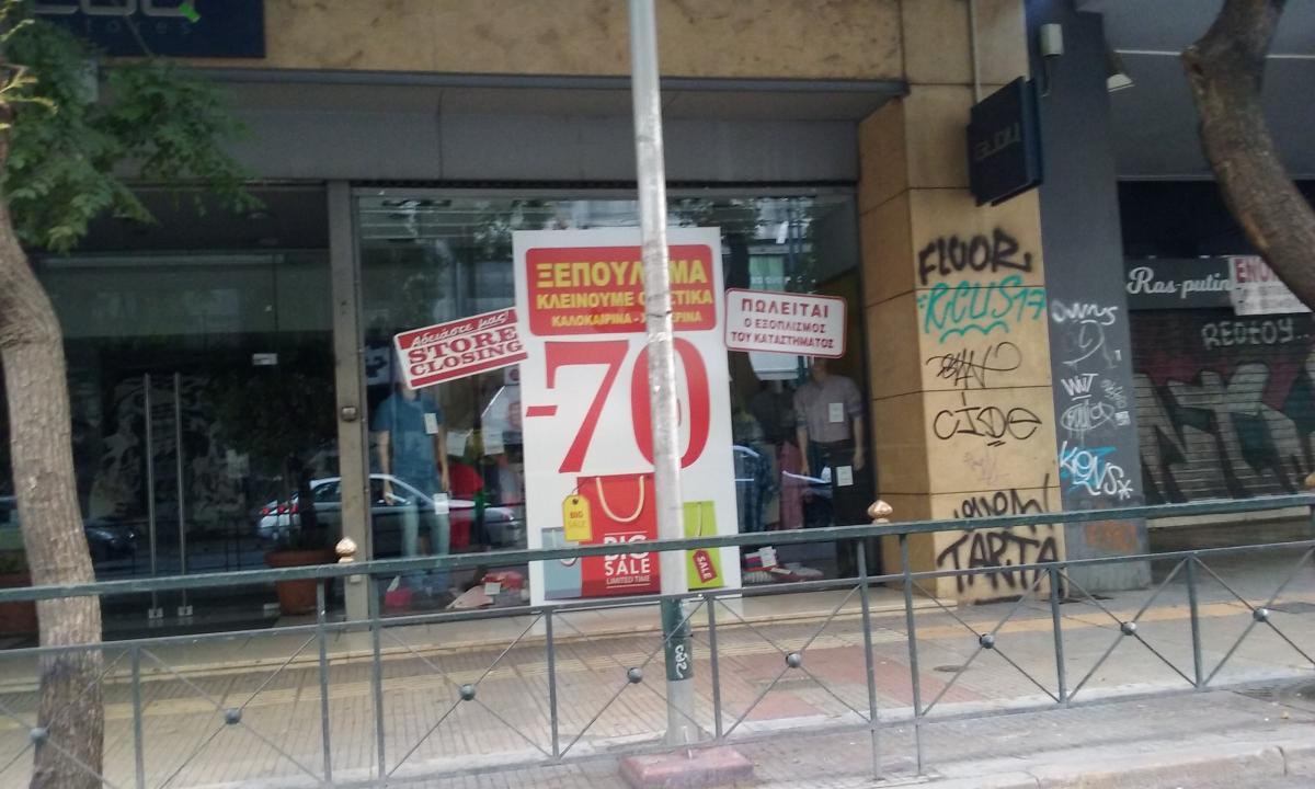 4f7b3e2a7727 Οριστικό λουκέτο για το τελευταίο κατάστημα Glou (photos) - Πώς ...
