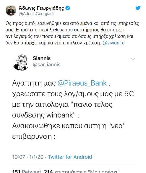 Πειραιώς: «Χαμός» στο twitter για τη χρέωση 5 ευρώ σε χιλιάδες λογαριασμούς - Tι απαντά η τράπεζα 10