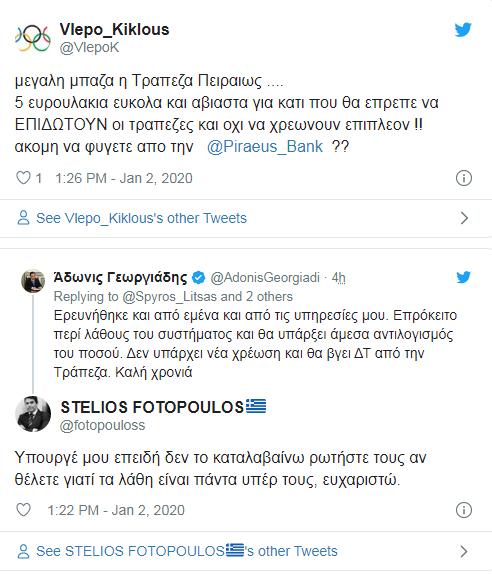 Πειραιώς: «Χαμός» στο twitter για τη χρέωση 5 ευρώ σε χιλιάδες λογαριασμούς - Tι απαντά η τράπεζα 11