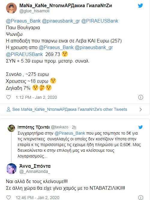 Πειραιώς: «Χαμός» στο twitter για τη χρέωση 5 ευρώ σε χιλιάδες λογαριασμούς - Tι απαντά η τράπεζα 12