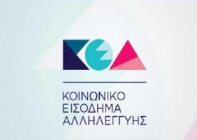 Διευρύνει ο δήμος Αθηναίων το ωράριο εξυπηρέτησης για το Κοινωνικό Εισόδημα Αλληλεγγύης - Κεντρική Εικόνα