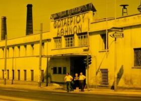 Η ελληνική βιομηχανία από το 1860 μέχρι σήμερα σε μια έκθεση (photos) - Κεντρική Εικόνα