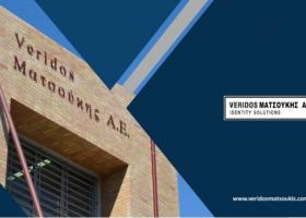 Ολοκληρώθηκε το εκτεταμένο 10ετές επενδυτικό πρόγραμμα ύψους 35 εκατ. της Veridos Ματσούκης - Κεντρική Εικόνα