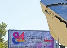 84η ΔΕΘ: Δύσκολη αλλά ελκυστική η αγορά της Ινδίας για τα ελληνικά προϊόντα - Κεντρική Εικόνα