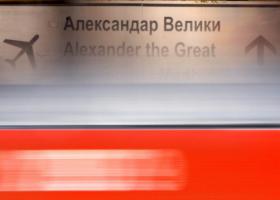 Κατέβηκαν οι πινακίδες «Μέγας Αλέξανδρος» από το αεροδρόμιο της πΓΔΜ (pics) - Κεντρική Εικόνα