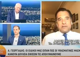 Παπαδάκης προς Άδωνι για μάσκες: «Έχετε δει τις τιμές κύριε υπουργέ;», αλλά απάντηση δεν έλαβε! (Video)  - Κεντρική Εικόνα