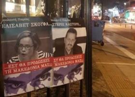 Έξι συλλήψεις για τις αφίσες στοχοποίησης βουλευτών για τη Μακεδονία (photos) - Κεντρική Εικόνα