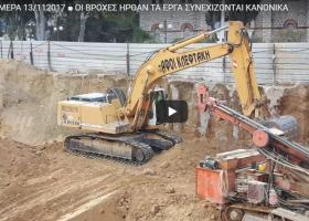 Προχωρούν εντατικά οι εργασίες κατασκευής του γηπέδου της ΑΕΚ (drone photos+video) - Κεντρική Εικόνα