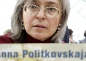 Καταδίκη της Ρωσίας από το Ευρωπαϊκό Δικαστήριο Ανθρωπίνων Δικαιωμάτων  - Κεντρική Εικόνα