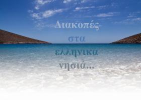 Από τα καλύτερα ελληνικά νησιά, 12 προτάσεις για όλους - Κεντρική Εικόνα