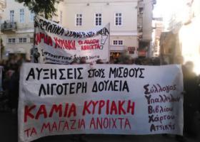 Απεργία εμποροϋπαλλήλων ενάντια στην εργάσιμη Κυριακή 6/11 - Κεντρική Εικόνα