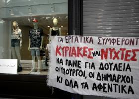 Απεργία ενάντια στο άνοιγμα εμπορικών και σούπερ μάρκετ την ερχόμενη Κυριακή  - Κεντρική Εικόνα