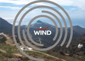 Ένα διαφορετικό ταξίδι στην Ανάφη από την Wind - Κεντρική Εικόνα