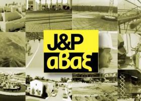 Αλλαγή σύνθεσης διοικητικού συμβουλίου της J&P-ΑΒΑΞ - Κεντρική Εικόνα