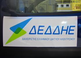 ΔΕΔΔΗΕ: Εγκατάσταση έξυπνων μετρητών κατανάλωσης ρεύματος σε όλη την Ελλάδα - Κεντρική Εικόνα