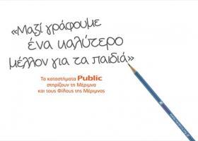 Τα Public δημιούργησαν 50.000 λόγους για να στηρίξουμε το έργο της «ΜΕΡΙΜΝΑΣ» - Κεντρική Εικόνα