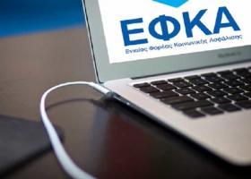Ποιες ώρες θα είναι εκτός λειτουργίας σήμερα οι ηλεκτρονικές υπηρεσίες του ΕΦΚΑ - Κεντρική Εικόνα
