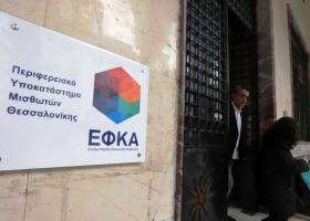 Με «δόλωμα» 10 ευρώ/ μήνα, η κυβέρνηση μειώνει κι άλλο τις εισφορές όταν τα Ταμεία χτυπούν «κόκκινο» - Παραδείγματα - Κεντρική Εικόνα