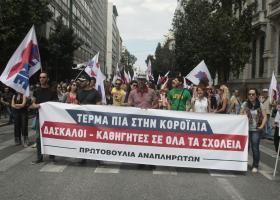 ΟΟΣΑ: Οι προκλήσεις του ελληνικού εκπαιδευτικού συστήματος - Κεντρική Εικόνα