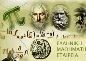 Ελληνική Μαθηματική Εταιρεία: Θερινά μαθηματικά σχολεία για μαθητές - Κεντρική Εικόνα
