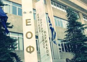 Κύκλο συναντήσεων με εκπροσώπους φορέων για τις ελλείψεις φαρμάκων ξεκίνησε ο ΕΟΦ - Κεντρική Εικόνα