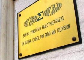 «Μαύρο» 7 ημερών για γνωστό αθηναϊκό κανάλι - Η «πατέντα» πανελλαδικής μετάδοσης τιμωρήθηκε από το ΕΣΡ - Κεντρική Εικόνα