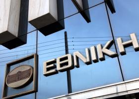 Επιβράβευσε σχεδόν 65.000 συνεπείς δανειολήπτες η Εθνική Τράπεζα - Κεντρική Εικόνα