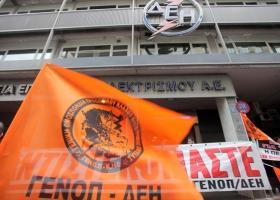 Κατάληψη στα γραφεία της ΔΕΗ πραγματοποίησαν συνδικαλιστές της ΓΕΝΟΠ - Κεντρική Εικόνα