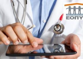 ΕΟΠΥΥ: Έρχεται ο ασφαλιστικός φάκελος ασθενή - Κεντρική Εικόνα