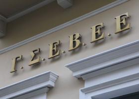 ΓΣΕΒΕΕ: Νίκη της απερχόμενης διοίκησης στις εκλογές - Κεντρική Εικόνα