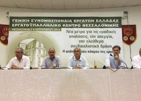 Εκδήλωση της ΓΣΕΕ για τα εργασιακά στη Θεσσαλονίκη - Κεντρική Εικόνα