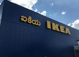 Το πρώτο Ikea στην Ινδία περιμένει.... 6 εκατ. πελάτες! - Κεντρική Εικόνα