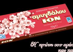 Κέρδη ρεκόρ για τη σοκολατοβιομηχανία ΙΟΝ - Κεντρική Εικόνα
