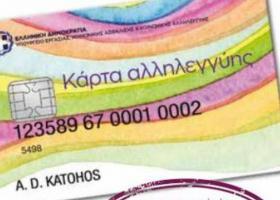Σήμερα οι πιστώσεις σε κάρτα αλληλεγγύης και επίδομα ενοικίου  - Κεντρική Εικόνα