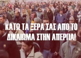 ΚΝΕ: Κάτω τα ξερά σας από το δικαίωμα στην απεργία (Video) - Κεντρική Εικόνα