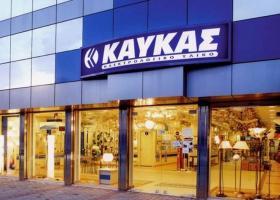Η εταιρία «ΚΑΥΚΑΣ» επεκτείνει το δίκτυό της με τρία νέα καταστήματα - Κεντρική Εικόνα