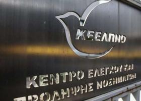 Νέες κακουργηματικές διώξεις για παράνομες προσλήψεις στο ΚΕΕΛΠΝΟ - Κεντρική Εικόνα