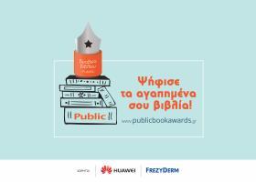 Ανακοινώθηκαν οι τελικές υποψηφιότητες των «Βραβείων Βιβλίου Public 2018» - Κεντρική Εικόνα