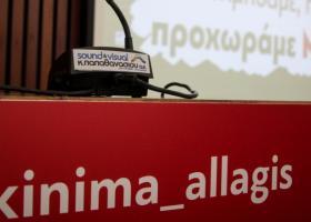 ΚΙΝΑΛ: Πέντε στόχοι για την ανάπτυξη και την κοινωνική συνοχή - Κεντρική Εικόνα