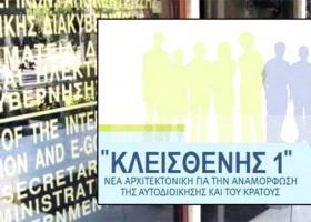 """Κατατέθηκε στον """"Κλεισθένη"""" η τροπολογία για την κατάτμηση της Β' Αθήνας και της Περιφ. Αττικής - Κεντρική Εικόνα"""