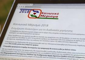 Κοινωνικό μέρισμα: Ανακοινώθηκε επίσημα η ημερομηνία της τελευταίας πληρωμής - Κεντρική Εικόνα