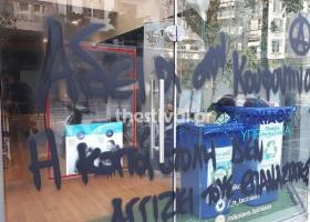 Συνθήματα υπέρ Κουφοντίνα στα εκλογικά κέντρα Ταχιάου και Νοτοπούλου (Photos) - Κεντρική Εικόνα