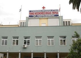 Αποκλειστική νοσοκόμα πήδηξε από τον 1ο όροφο του νοσοκομείου Νίκαιας και έχασε τη ζωή της - Κεντρική Εικόνα