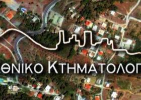 Κτηματολόγιο: Παράταση σε άλλες οκτώ περιοχές - Κεντρική Εικόνα