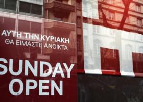 Πότε κλείνουν σήμερα εμπορικά και σούπερ μάρκετ - Τι αλλάζει στο ωράριο της Δευτέρας - Κεντρική Εικόνα