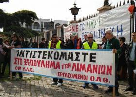 Παράσταση διαμαρτυρίας εργαζομένων του ΟΛΘ στη συνεδρίαση του ΔΣ του Οργανισμού - Κεντρική Εικόνα