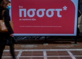 Τράπεζες: «Έφοδος» σε Εφορία, «Εργάνη» και Αστυνομία για έλεγχο πελατών - Κεντρική Εικόνα