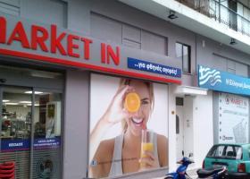 Το... δήθεν deal των σούπερ μάρκετ Καρυπίδη-Market In και ο θάνατος μιας απλήρωτης υπαλλήλου - Κεντρική Εικόνα