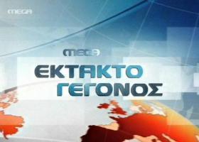 Στα χέρια τέως υπουργού το πρώην Mega Κύπρου - Κεντρική Εικόνα