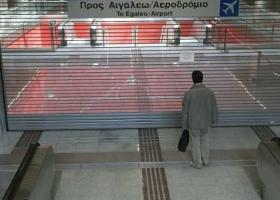 Στάση εργασίας στο μετρό την Παρασκευή - Κεντρική Εικόνα